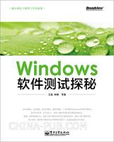 (特价书)Windows 软件测试探秘