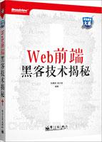 Web 前端黑客技术揭秘(国内第一本专注Web前端的黑客书)(china-pub首发)