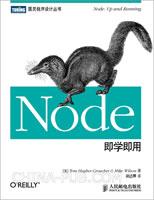 Node即学即用(china-pub首发)