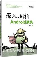 深入剖析Android系统(基于Google发布的Jelly Bean原始代码,讲述Android系统的内部静态结构关系和内部运行机制,为你呈现原汁原味的Android代码分析大餐!)