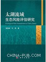 太湖流域生态风险评估研究
