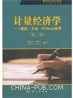 计量经济学――理论.方法.EViews应用(第二版)