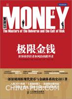 极限金钱:世界的掌控者和风险的膜拜者