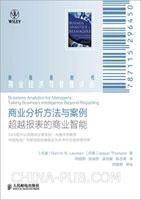 商业分析方法与案例:超越报表的商业智能