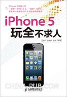 (特价书)iPhone 5玩全不求人