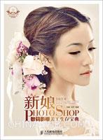 新娘Photoshop数码影楼美工生存宝典