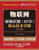 物联网:射频识别(RFID)核心技术详解(第2版)