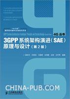"3GPP系统架构演进(SAE)原理与设计(第2版)(""十二五""国家重点图书出版规划项目)"