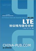 "LTE协议栈与信令分析(""十二五""国家重点图书出版规划项目)"