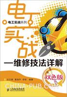 电工实战――维修技法详解(双色版)
