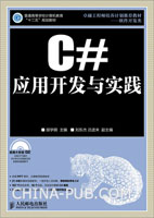C#应用开发与实践