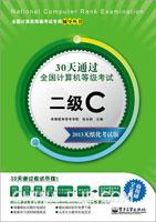 30天通过全国计算机等级考试:二级C(2013无纸化考试版)