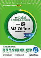 30天通过全国计算机等级考试:一级MS Office(2013版)