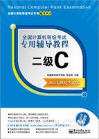 (特价书)全国计算机等级考试专用辅导教程:二级C(2013无纸化考试版)