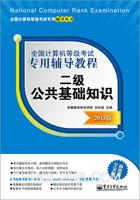 全国计算机等级考试专用辅导教程:二级公共基础知识(2013版)