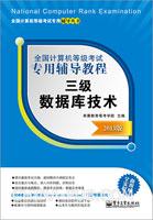 全国计算机等级考试专用辅导教程:三级数据库技术(2013版)