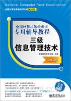 全国计算机等级考试专用辅导教程:三级信息管理技术(2013版)