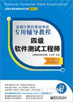 全国计算机等级考试专用辅导教程:四级软件测试工程师(2013版)