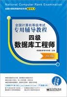 (特价书)全国计算机等级考试专用辅导教程:四级数据库工程师(2013版)