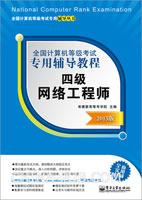 全国计算机等级考试专用辅导教程:四级网络工程师(2013版)