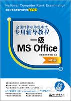 全国计算机等级考试专用辅导教程:一级MS Office(2013版)