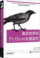 真实世界的Python仪器监控:数据采集与控制系统自动化(硬件DIY  不可多得的实战指南)