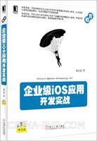 企业级iOS应用开发实战(china-pub首发)