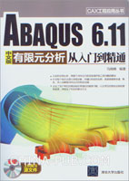 ABAQUS 6.11中文版有限元分析从入门到精通(配光盘)