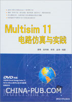 Multisim 11电路仿真与实践(配光盘)
