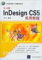 中文版InDesign CS5实用教程