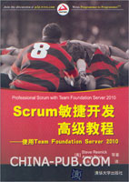 Scrum敏捷开发高级教程――使用Team Foundation Server 2010