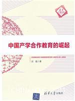 中国产学合作教育的崛起(清华汇智文库)