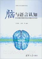 脑与语言认知