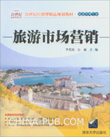 旅游市场营销
