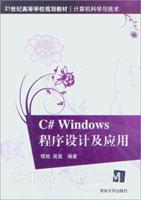 C# Windows程序设计及应用