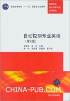 自动控制专业英语(第2版)