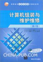 计算机组装与维护维修(第2版)