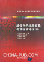 通信电子线路实验与课程设计(第2版)