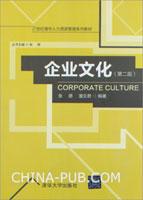 企业文化(第二版)