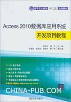 Access 2010数据库应用系统开发项目教程