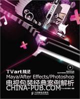 TVart技法Maya/After Effects/Photoshop电视包装经典案例解析