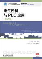 """电气控制与PLC应用(第2版)(工业和信息化高职高专""""十二五""""规划教材立项项目)"""