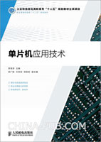 """单片机应用技术(工业和信息化高职高专""""十二五""""规划教材立项项目)"""