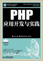 PHP应用开发与实践