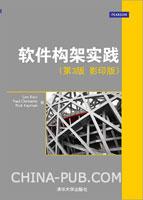 软件构架实践(第3版 影印版)