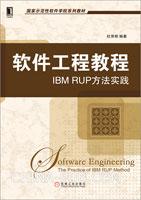 (特价书)软件工程教程:IBM RUP方法实践