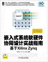 嵌入式系统软硬件协同设计实战指南:基于Xilinx Zynq[按需印刷]