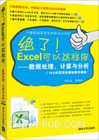 绝了!Excel可以这样用――数据处理、计算与分析(史上超好用的Excel效率提升秘笈)(china-pub首发)
