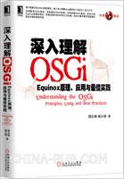 深入理解OSGi:Equinox原理、应用与最佳实践(基于最新OSGi R5.0规范撰写,继《深入理解Java虚拟机》后的又一实力之作)[按需印刷]