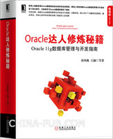 Oracle达人修炼秘籍:Oracle 11g数据库管理与开发指南[按需印刷]